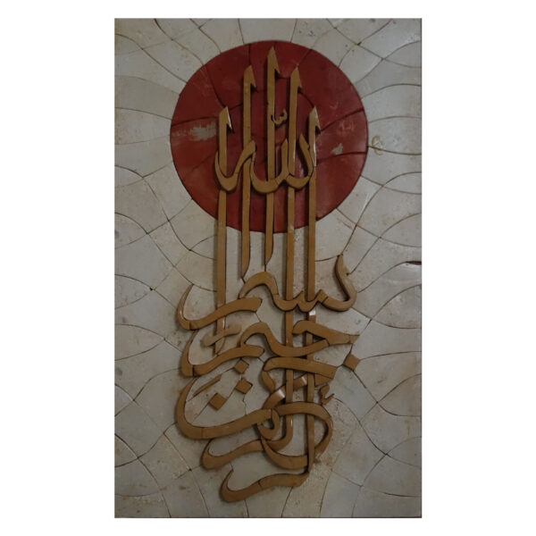 In The Name Of God Marble Stone Mosaic Art
