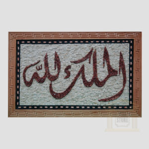 Islamic (Everything belongs to GOD) Marble Stone Mosaic Art