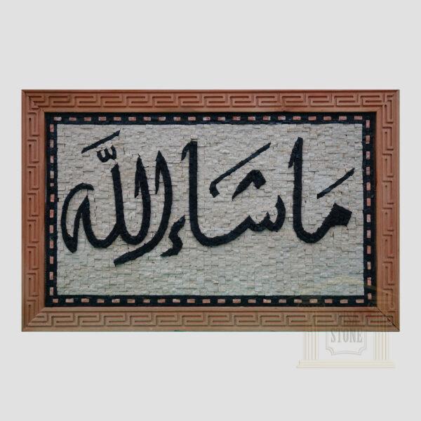 Islamic (Mashallah) Marble Stone Mosaic Art