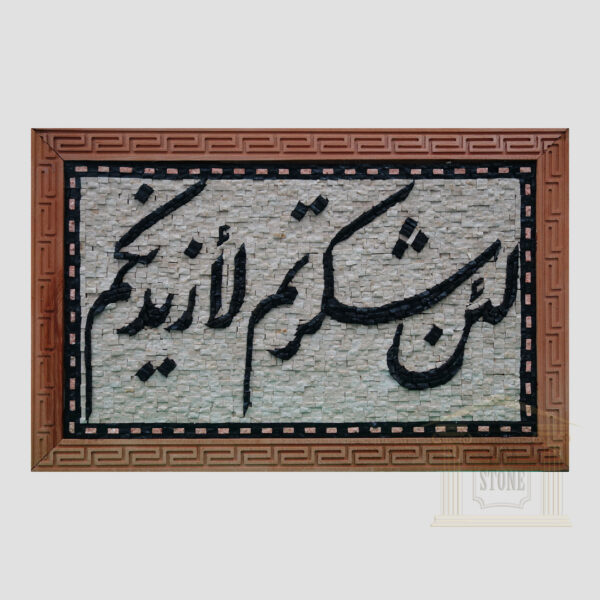 Islamic (If you be thankful I will give you more) Marble Stone Mosaic Art