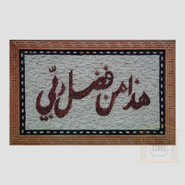 Islamic (This is by the grace of my LORD) Marble Stone Mosaic Art
