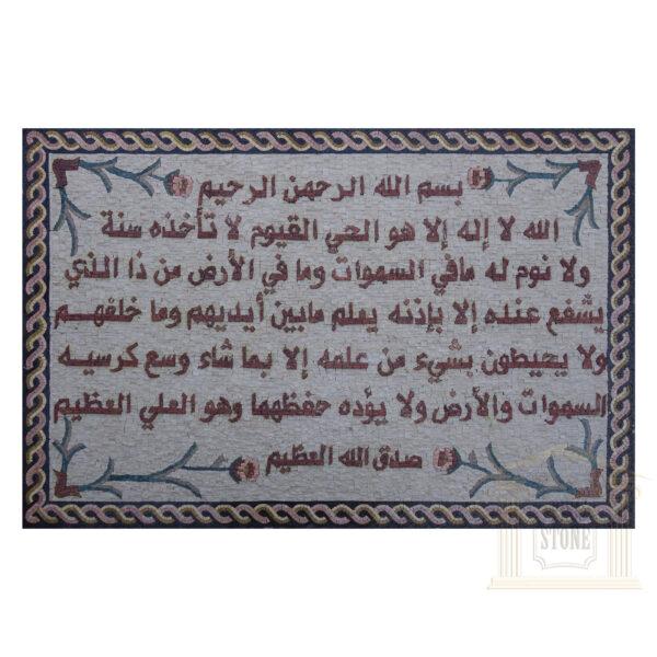 Islamic, Quran Surat Al Kursi Marble Stone Mosaic Art