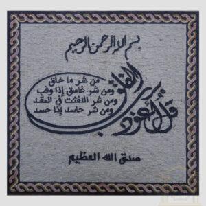Islamic, Quran surat Al Falak Marble Stone Mosaic