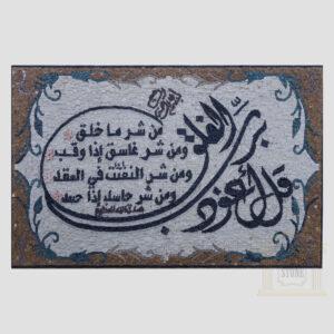 Islamic, Quran surat Alfalak Marble Stone Mosaic Art