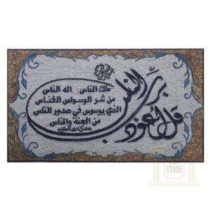Islamic, Quran Surat Alnas Marble Stone Mosaic Art