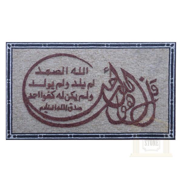 Islamic, Quran Surat AL Ekhlass Marble Stone Mosaic Art
