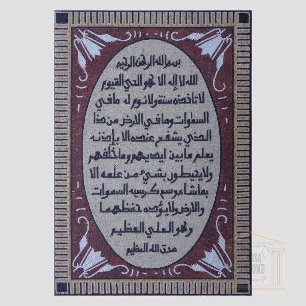 Islamic, Quran surat Alkursi Marble Stone Mosaic Art