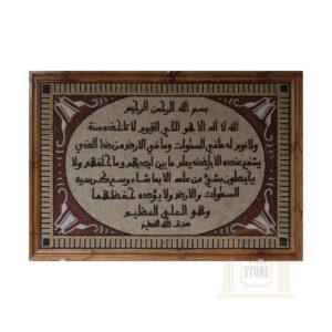 Islamic, Quran, surat Alkursi Marble Stone Mosaic Art