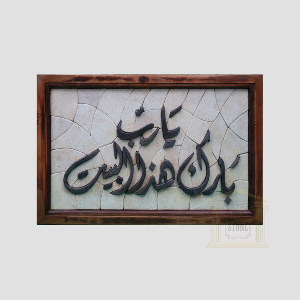 3D Islamic Calligraphy (O God Bless Us In This House)