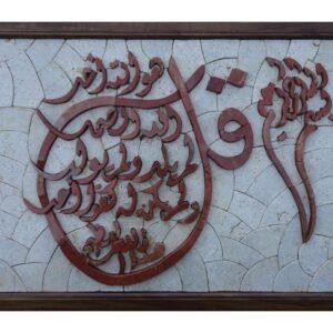 Quran- Surat Al Ikhlas 3D Marble Mosaic Art