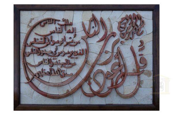 Quran-Surat Alnas 3D Marble Mosaic Art