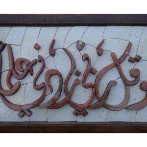 Islamic- O my Lord, increase my knowledge Mosaic Art
