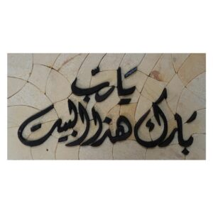 'Oh My Lord Bless This Home''- Marble Stone Islamic Mosaic art