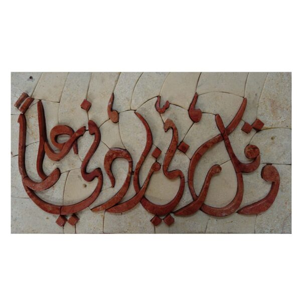 'Oh My Lord Increase Me With knowledge''- Marble Stone Islamic Mosaic Art