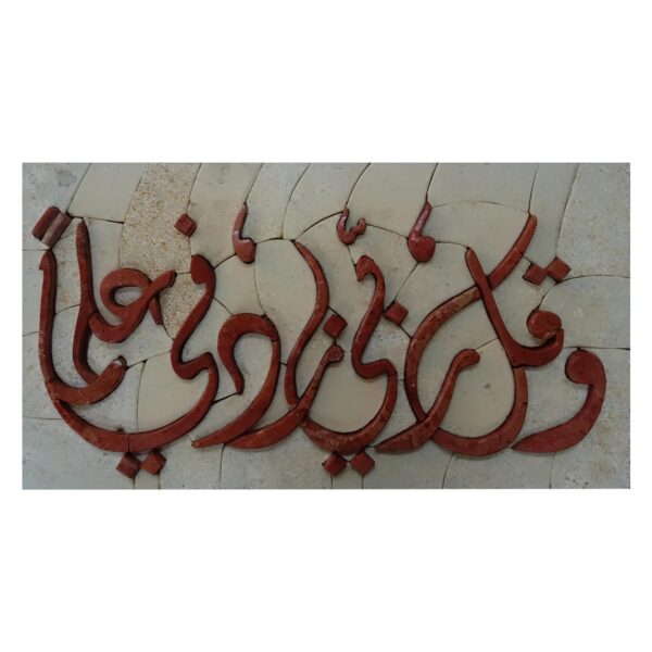 'Oh my Lord Increase My Knowledge''- Marble Stone Mosaic Art