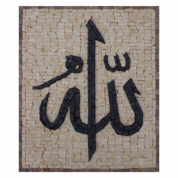 ALLAH (GOD) Marble Stone Mosaic Art