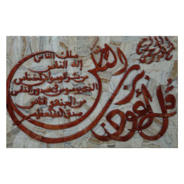 Surat An-Nas Marble Stone Mosaic Art
